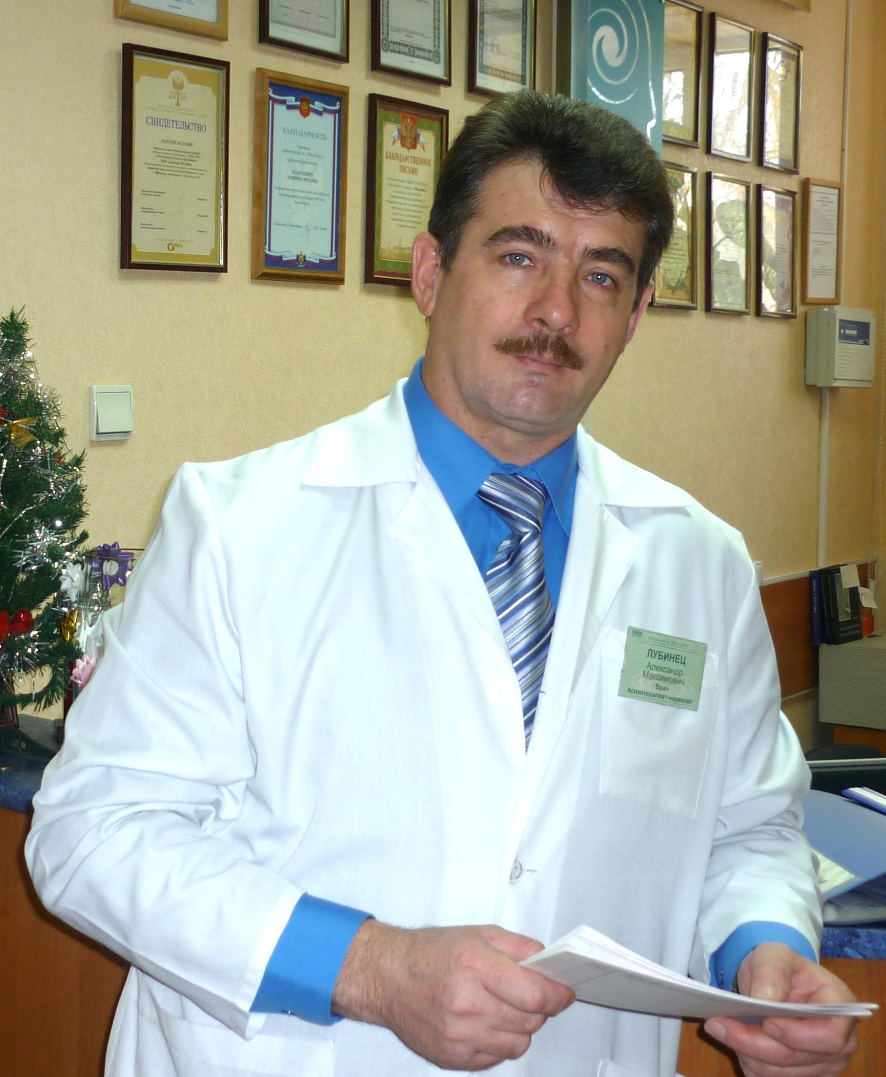 врач психиатр, нарколог, психотерапевт